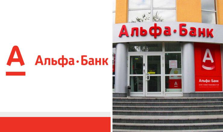 альфа банк кредит на 5 лет