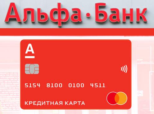 зарплатный проект альфа банк кредит
