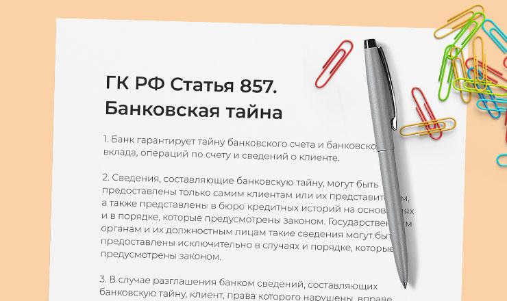 ГК РФ Статья 857 Банковская тайна