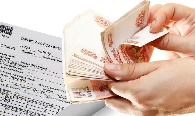 Как правильно оформить справку о доходах для получения кредита?