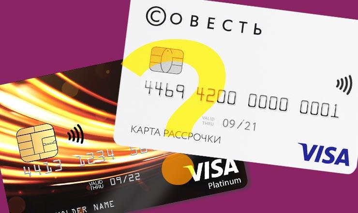 Что выгоднее: карта рассрочки, или кредитная карта со льготным периодом?