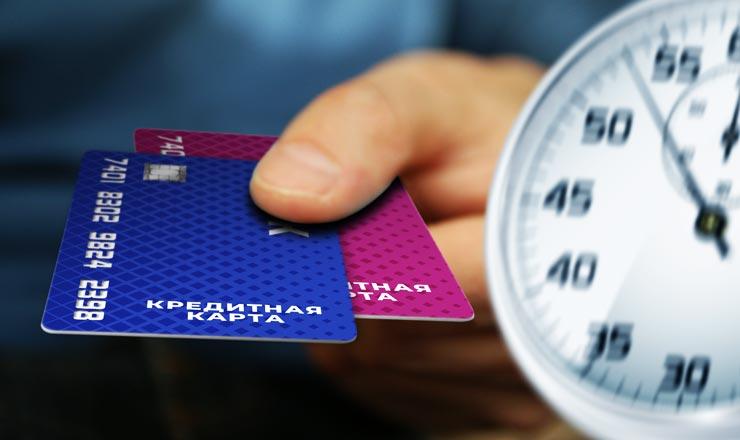 Как получить кредитную карту в день обращения?