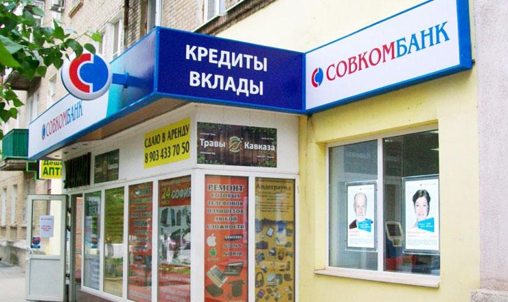 Совкомбанк условия кредитования потребительского кредита