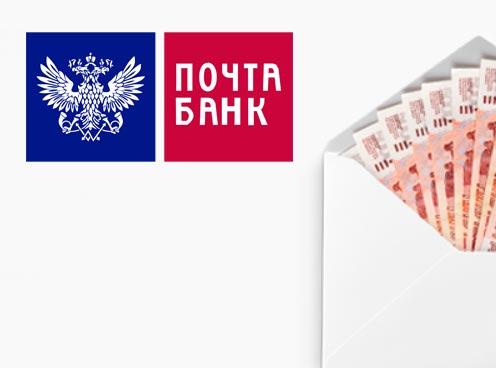 почта банк товарный кредит