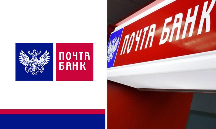 Почта банк решение по кредиту