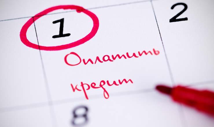Изображение - Какие последствия просрочки выплат по кредитам на один день prosrochka_kredita_na_odin_den