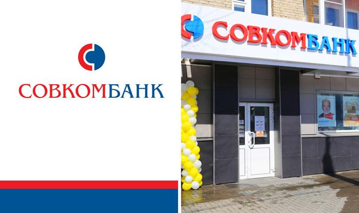 Кредит наличными за 1 день москва банк банк совком взять кредит наличными