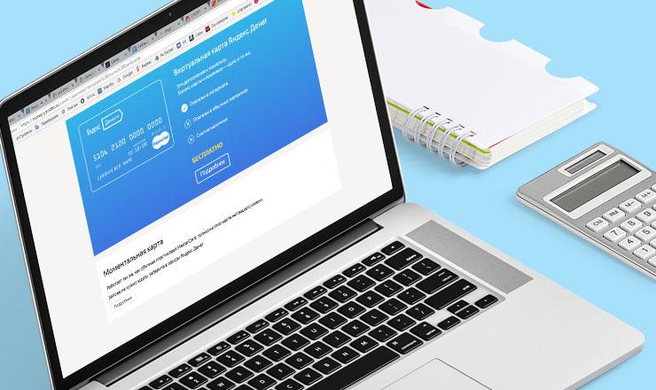 Виртуальная карта Яндекс