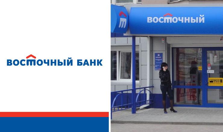 восточный банк кредит под залог квартиры мой кредит адрес