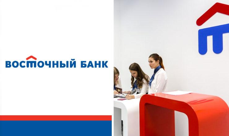 Восточный банк минимальный кредит
