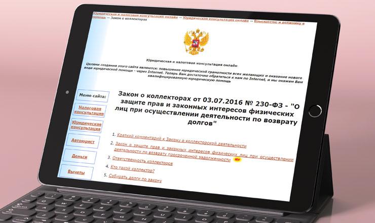Закон о коллекторах от 03.07.2016 № 230-ФЗ