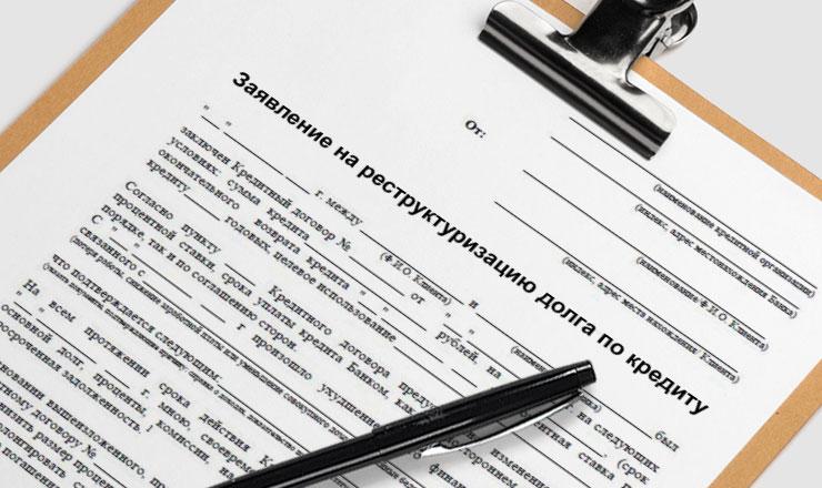 Задолженность по кредиту — возможно ли решить проблему без расторжения договора и обращения в суд